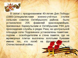В связи с празднованием 40-летия Дня Победы (1985г.)специалистами военно-уч