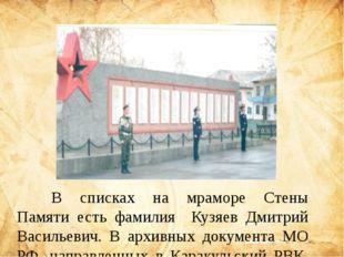 В списках на мраморе Стены Памяти есть фамилия Кузяев Дмитрий Васильевич.