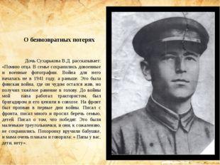 О безвозвратных потерях Дочь Сухарькова В.Д. рассказывает: «Помню отца. В