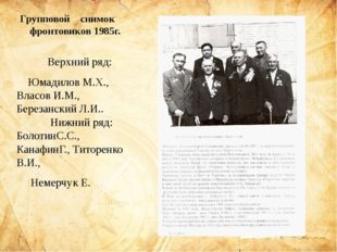 Групповой снимок фронтовиков 1985г.  Верхний ряд: Юмадилов М.Х., Власов И.М