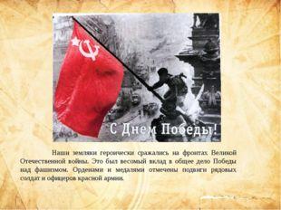 Наши земляки героически сражались на фронтах Великой Отечественной войны.