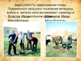 9мая.2008г.По предложению главы Подовинного сельского поселения ветераны вой