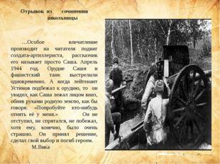 …Особое впечатление производит на читателя подвиг солдата-артиллериста, р
