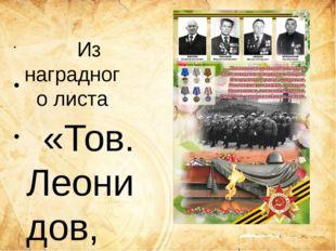 Из наградного листа   «Тов. Леонидов, работая во 2-м танковом батальоне в