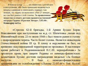 «Стрелок 62-й бригады, 1-й Армии Бусько Борис Максимович при наступлении н
