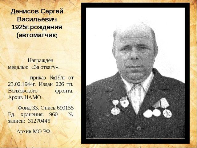 Денисов Сергей Васильевич 1925г.рождения (автоматчик)  Награждён медалью...