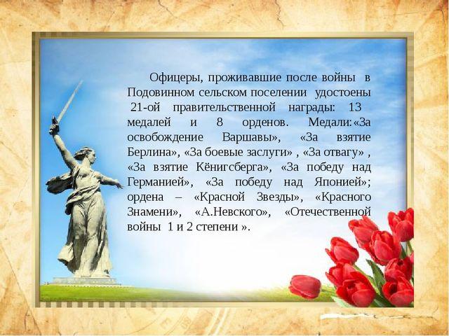 Офицеры, проживавшие после войны в Подовинном сельском поселении удостоены...