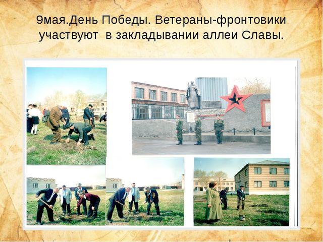 9мая.День Победы. Ветераны-фронтовики участвуют в закладывании аллеи Славы.