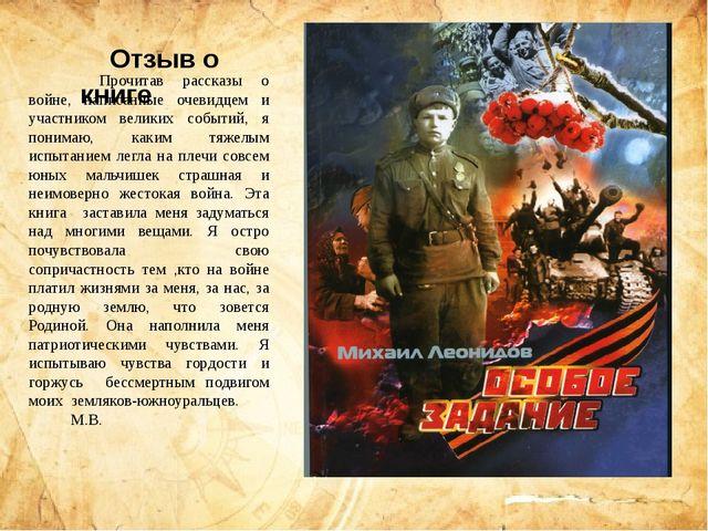 Отзыв о книге Прочитав рассказы о войне, написанные очевидцем и участником...