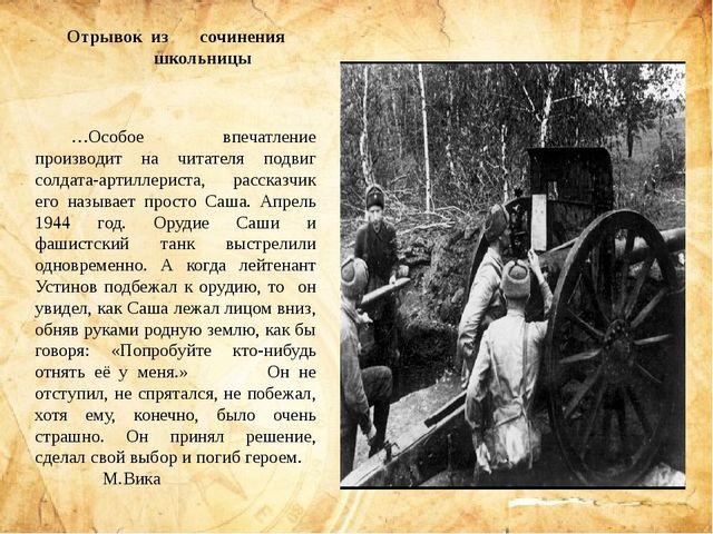 …Особое впечатление производит на читателя подвиг солдата-артиллериста, р...