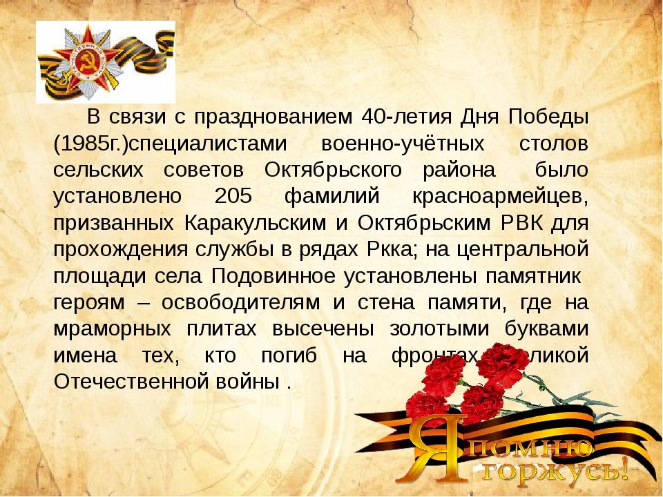 В связи с празднованием 40-летия Дня Победы (1985г.)специалистами военно-уч...