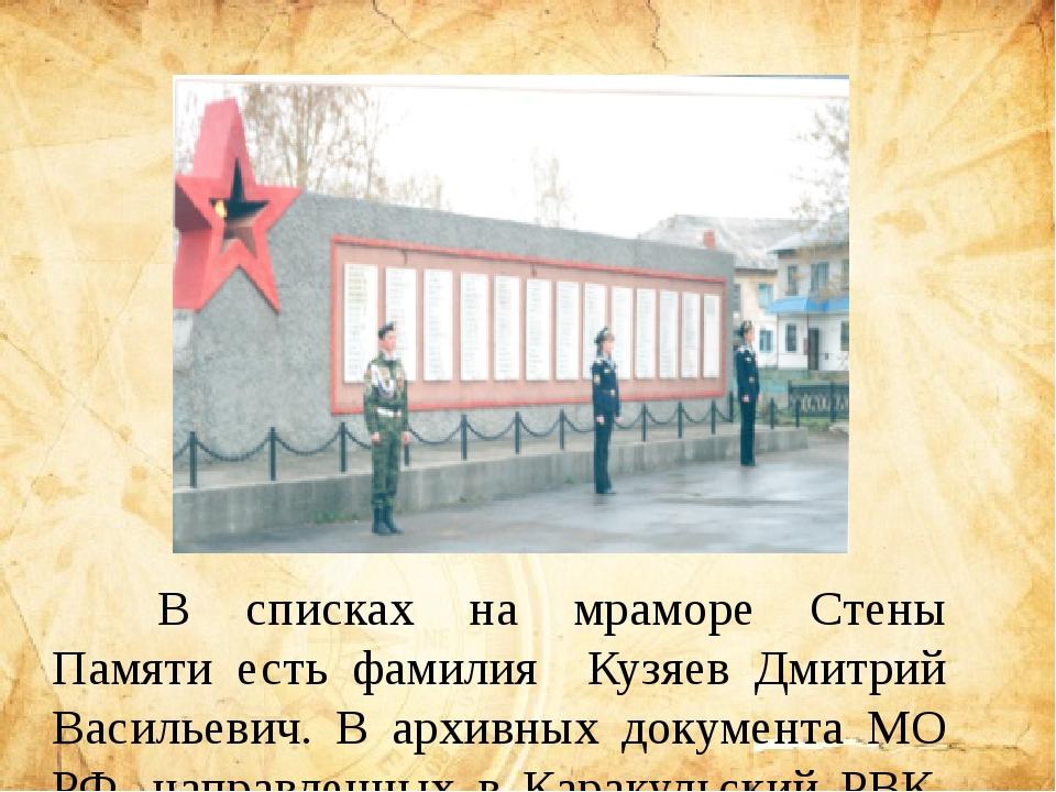 В списках на мраморе Стены Памяти есть фамилия Кузяев Дмитрий Васильевич....