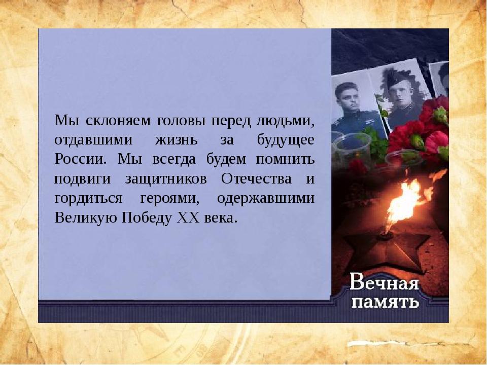 Мы склоняем головы перед людьми, отдавшими жизнь за будущее России. Мы всегд...