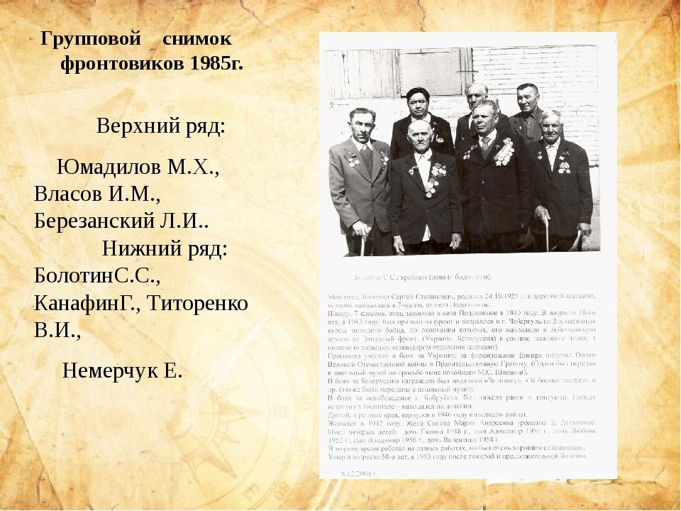 Групповой снимок фронтовиков 1985г.  Верхний ряд: Юмадилов М.Х., Власов И.М...