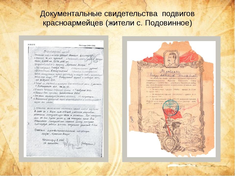 Документальные свидетельства подвигов красноармейцев (жители с. Подовинное)