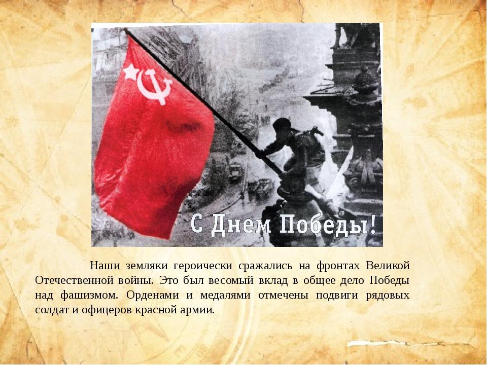 Наши земляки героически сражались на фронтах Великой Отечественной войны....