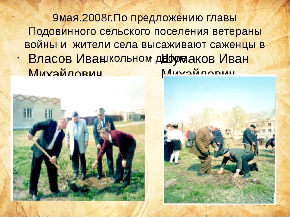 9мая.2008г.По предложению главы Подовинного сельского поселения ветераны вой...