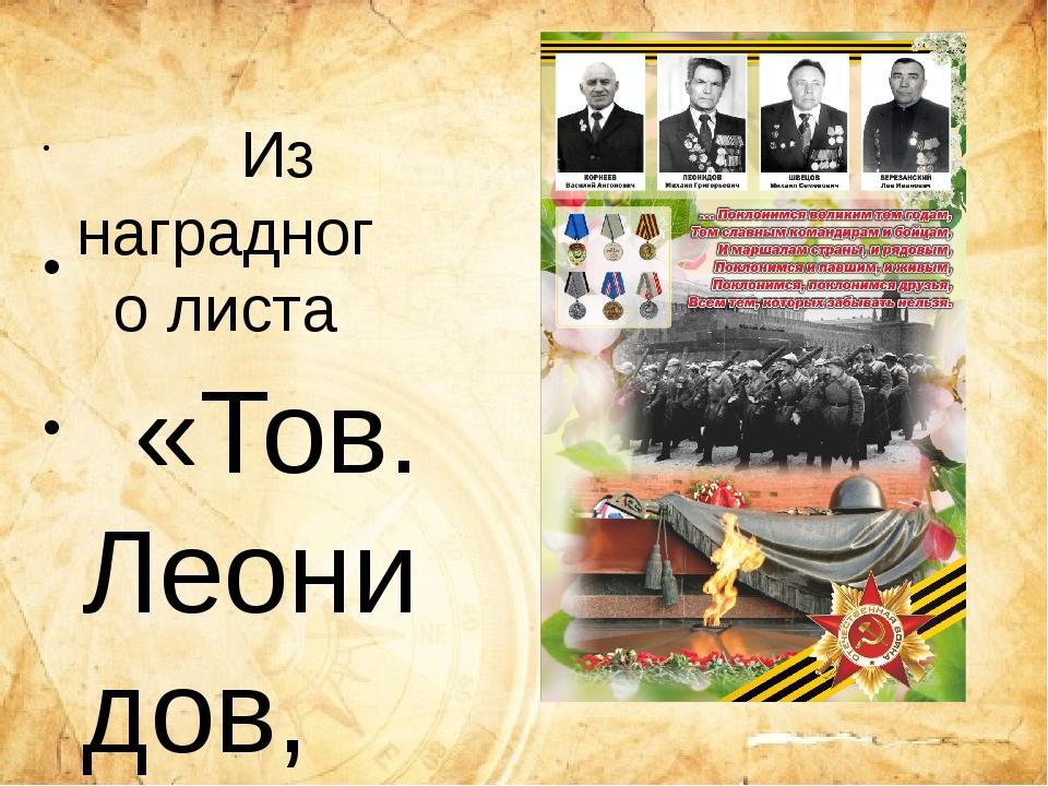 Из наградного листа   «Тов. Леонидов, работая во 2-м танковом батальоне в...