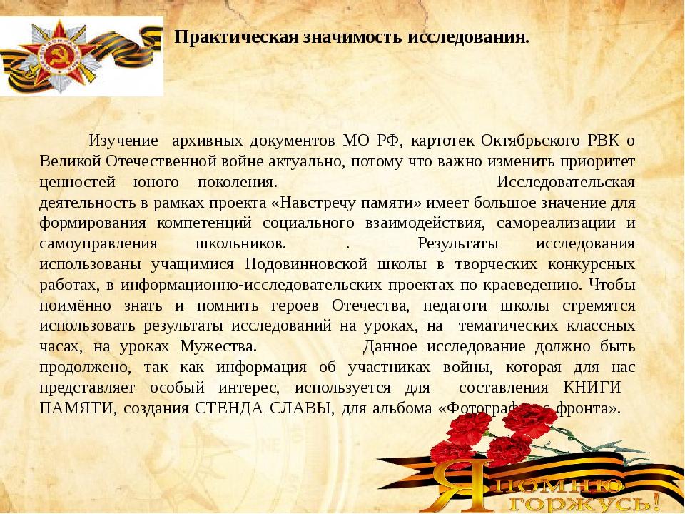 Изучение архивных документов МО РФ, картотек Октябрьского РВК о Великой От...