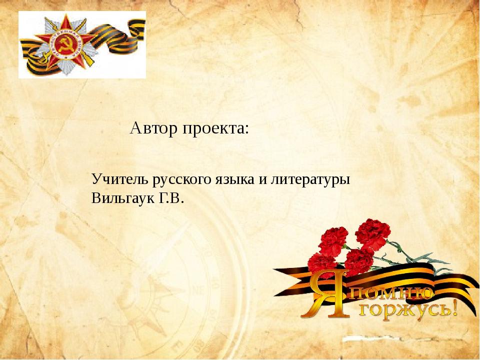 Автор проекта: Учитель русского языка и литературы  Вильгаук Г.В.