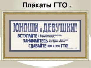Плакаты ГТО .