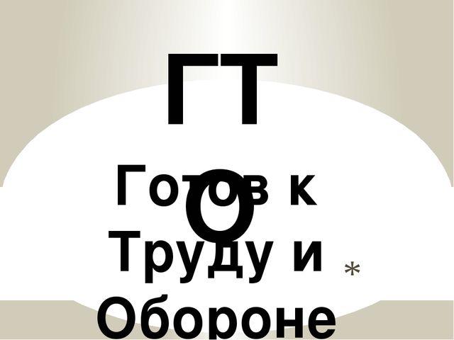 ГТО Готов к Труду и Обороне Латина Ольга Борисовна учитель ФК лицея №470