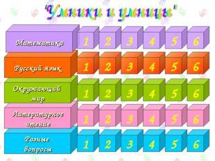 Разные вопросы 2 3 4 5 6 2 3 4 5 6 2 3 4 5 6 2 3 4 5 6 Литературное чтение 2