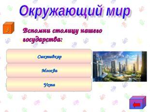 Москва Ухта Сыктывкар 3 Вспомни столицу нашего государства: