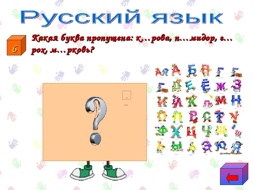 Какая буква пропущена: к…рова, п…мидор, г…рох, м…рковь? 6