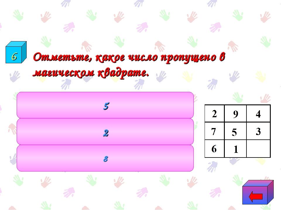 Отметьте, какое число пропущено в магическом квадрате. 8 2 5 6