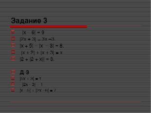 Задание 3 |х – 6| = 9 |2х + 3| = 3х –3. |х + 5| – |х – 3| = 8. |х + 2| + |х +