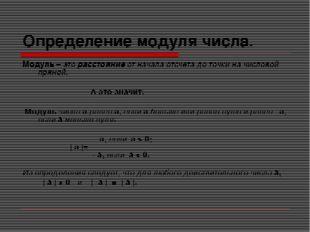 Определение модуля числа. Модуль – это расстояние от начала отсчета до точки