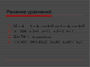 Решение уравнений: ׀х׀ = а х = а, если а>0 или х = -а, если а