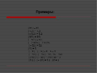 | 81 | = 81; | 1,3 | = 1,3; | – 5,2 | = 5,2; | 8/9 | = 8/9; | – 5/7 | = 5/7;