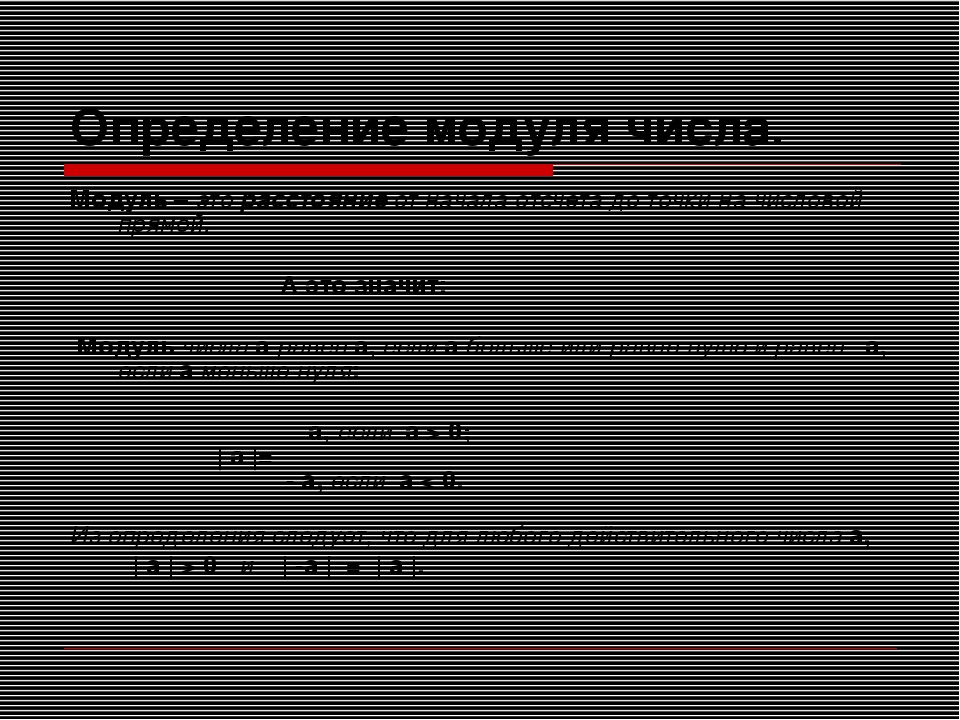 Определение модуля числа. Модуль – это расстояние от начала отсчета до точки...