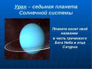 Уран – седьмая планета Солнечной системы Планета носит своё название в честь