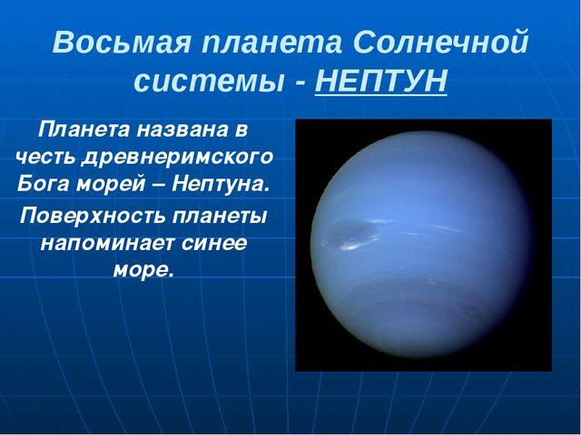 Восьмая планета Солнечной системы - НЕПТУН Планета названа в честь древнеримс...