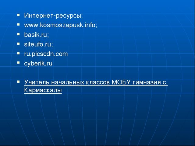 Интернет-ресурсы: www.kosmoszapusk.info; basik.ru; siteufo.ru; ru.picscdn.com...