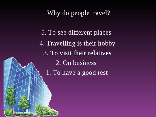 Why do people travel? 1. To have a good rest 2. On business 3. To visit their...