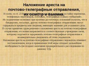 В соотв. со ст. 23 Конституции РФ «каждый имеет право на тайну переписки, тел