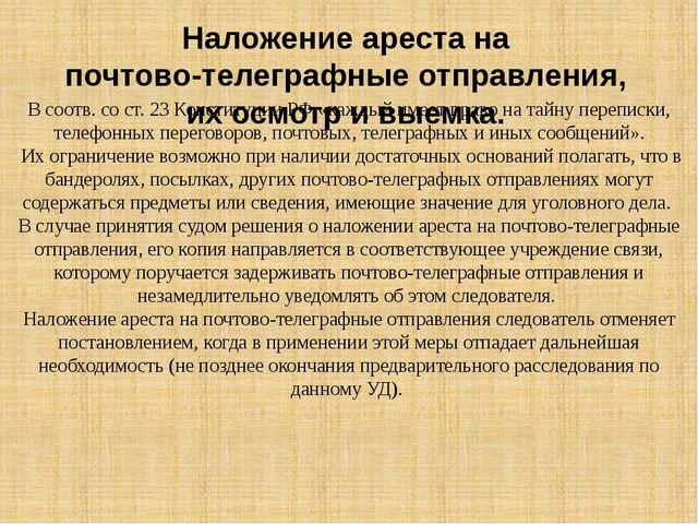 В соотв. со ст. 23 Конституции РФ «каждый имеет право на тайну переписки, тел...