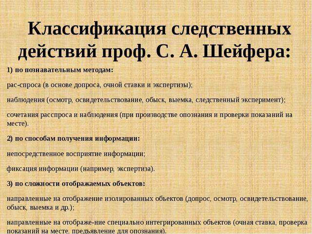 Классификация следственных действий проф. С. А. Шейфера: 1) по познавательным...