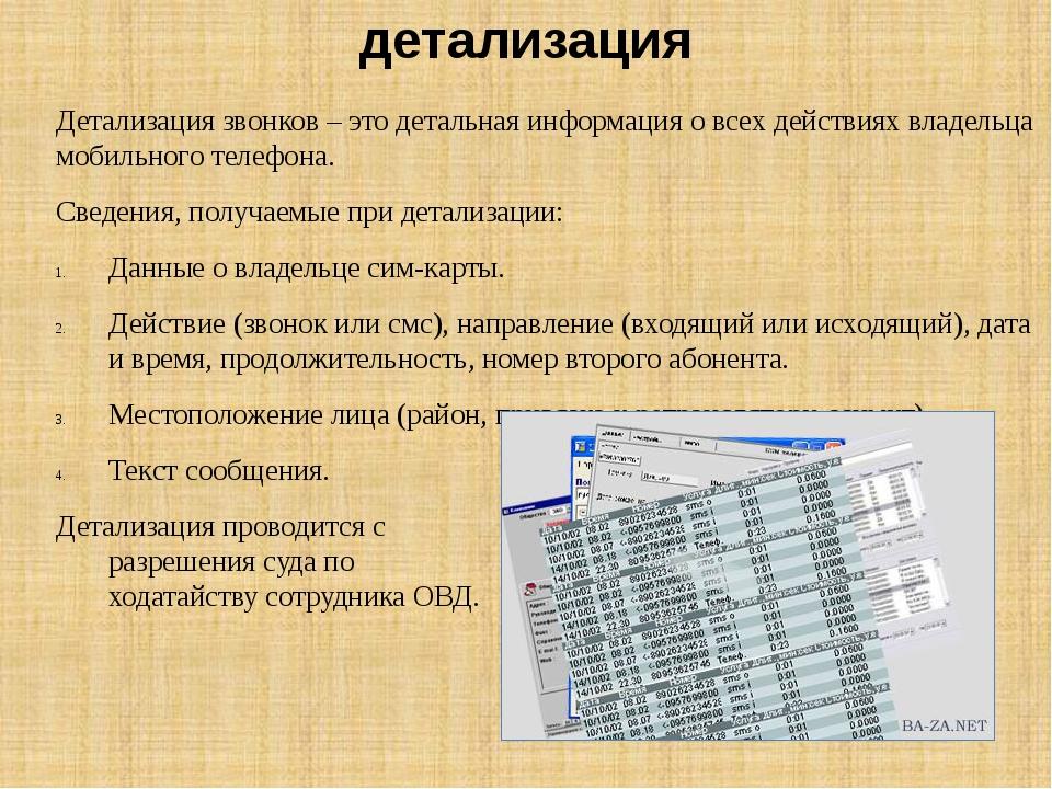 детализация Детализация звонков – это детальная информация о всех действиях в...