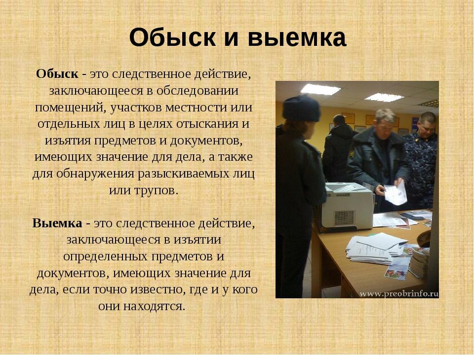 Обыск и выемка Обыск - это следственное действие, заключающееся в обследовани...