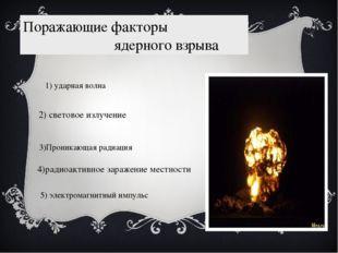 Поражающие факторы ядерного взрыва 1) ударная волна 2) световое излучение 4)р