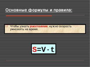 S=V·t Чтобы узнать расстояние, нужно скорость умножить на время. Основные фор