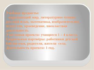 Учебные предметы: окружающий мир, литературное чтение, русский язык, математи
