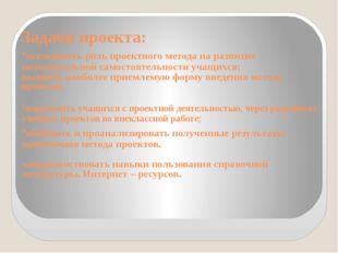 Задачи проекта: ·исследовать роль проектного метода на развитие познавательно