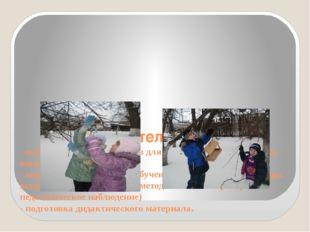 План деятельности: -выбор предметов и методов для работы по нравственному во