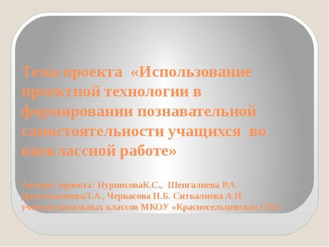 Тема проекта «Использование проектной технологии в формировании познавательно...